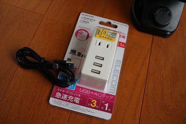 USBコネクター